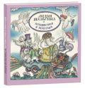 Путешествие к попугаям: сказка. Шульгина Л.М.