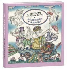 Шульгина Л.М. - Путешествие к попугаям: сказка. Шульгина Л.М. обложка книги