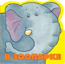 Шапиро Э. М. - В зоопарке обложка книги