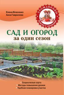 Сад и огород за один сезон