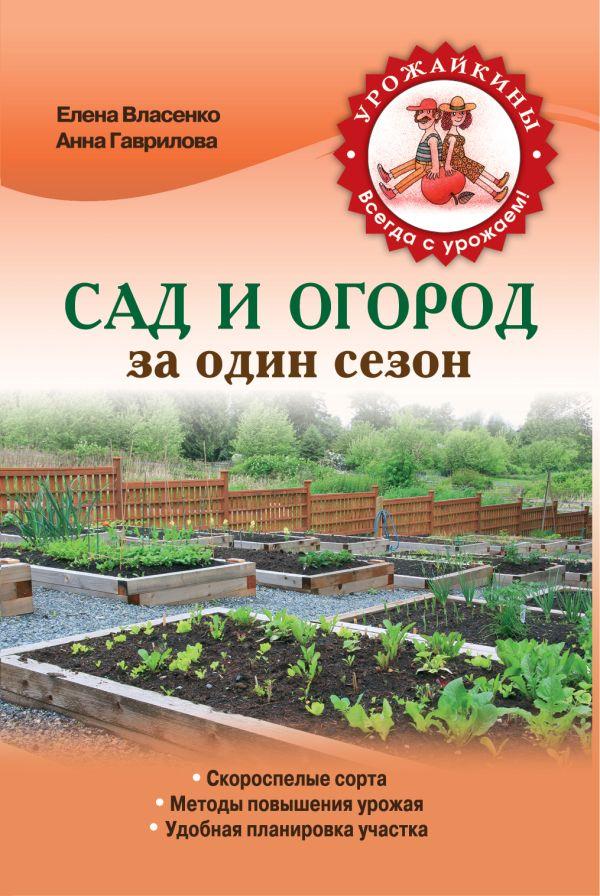 Сад и огород за один сезон Власенко Е.А., Гаврилова А.С.