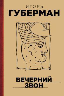 Вечерний звон обложка книги