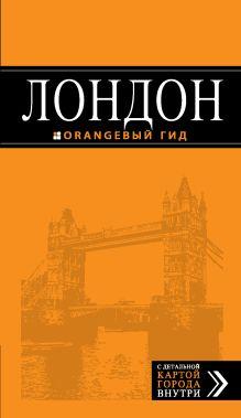 Рэмптон Г. - Лондон: путеводитель. 6-е изд., испр. и доп. обложка книги