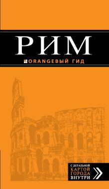 Тимофеев И.В. - Рим: путеводитель + карта. 5-е изд., испр. и доп. обложка книги