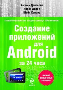 Делессио К., Дарси Л., Кондер Ш. - Создание приложений для Android за 24 часа обложка книги