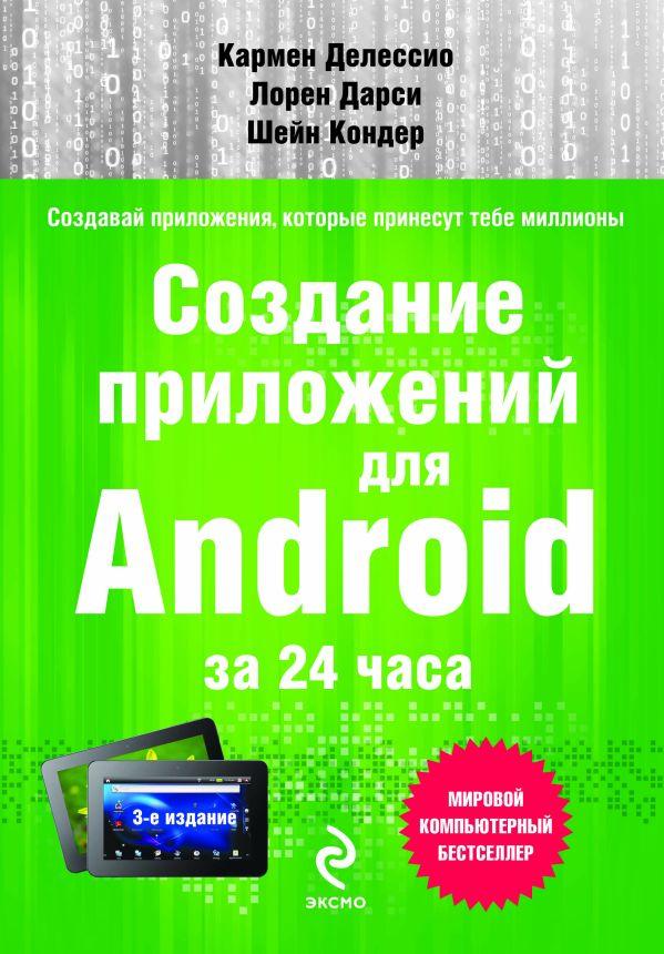 Создание приложений для Android за 24 часа Делессио К., Дарси Л., Кондер Ш.