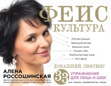 Обложка Фейскультура: домашний лифтинг для лица и шеи Алена Россошинская