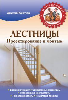 Кочетков Д.А. - Лестницы. Проектирование и монтаж обложка книги