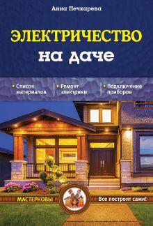 Печкарева А.В. - Электричество на даче обложка книги