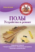 Антонов И.В. - Полы. Устройство и ремонт' обложка книги