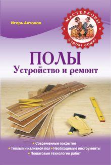 Антонов И.В. - Полы. Устройство и ремонт обложка книги