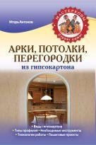 Антонов И.В. - Арки, потолки, перегородки из гипсокартона' обложка книги