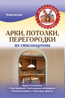 Арки, потолки, перегородки из гипсокартона обложка книги