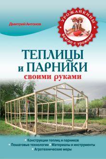 Антонов Д.А. - Теплицы и парники своими руками обложка книги