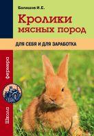 Балашов И.Е. - Кролики мясных пород для себя и для заработка' обложка книги