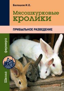 Балашов И.Е. - Мясошкурковые кролики. Прибыльное разведение обложка книги