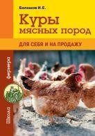 Балашов И.Е. - Куры мясных пород' обложка книги