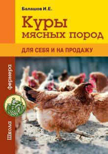 Балашов И.Е. - Куры мясных пород обложка книги