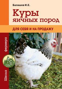 Балашов И.Е. - Куры яичных пород обложка книги