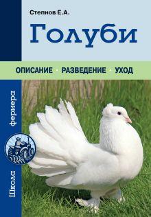 Степнов Е.А. - Голуби (Урожайкины. Школа фермера (обложка)) обложка книги