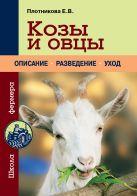 Плотникова Е.В. - Козы и овцы' обложка книги