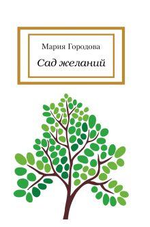 Обложка Комплект. Книги Марии Городовой