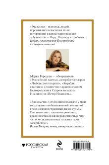 Обложка сзади Комплект. Книги Марии Городовой