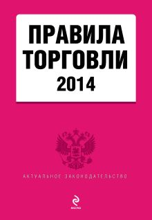 - Правила торговли: текст с изменениями и дополнениями на 2014 год обложка книги