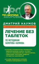 Наумов Д.В. - Лечение без таблеток по методикам Болотова-Наумова' обложка книги