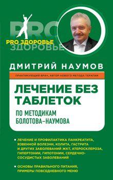 Лечение без таблеток по методикам Болотова-Наумова обложка книги