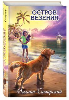 Самарский М.А. - Остров везения обложка книги