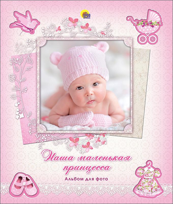 Альбом Для Фото. Наша Маленькая Принцесса (С Вырубкой)