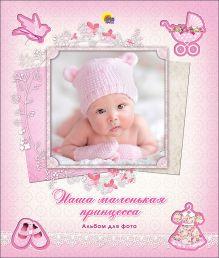 - Альбом Для Фото. Наша Маленькая Принцесса (С Вырубкой) обложка книги