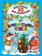10 Сказок. Лучшие Сказки О Зиме
