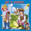 - Кн-Панорама:Кот В Сапогах обложка книги