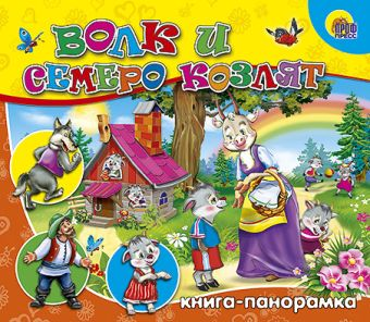 Кн-Панорама:Волк И Семеро Козлят