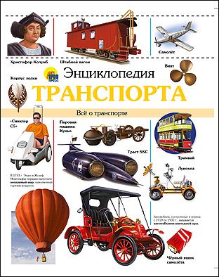 Энциклопедия Транспорта
