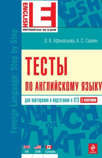 Тесты по английскому языку Афанасьева О.В., Саакян А.С.