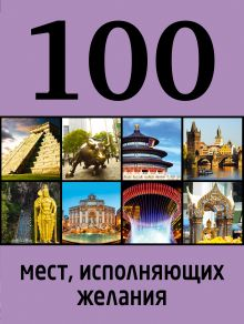 - 100 мест, исполняющих желания. 2-е изд. обложка книги