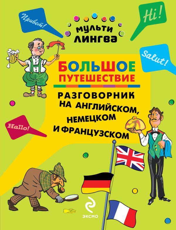 55 устных тем по английскому языку смирнов читать
