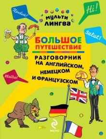 Жемерова А.Г. - Большое путешествие. Разговорник на английском, немецком и французском обложка книги