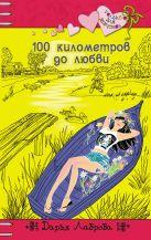 Лаврова Д. - 100 километров до любви' обложка книги