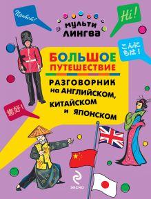 Жемерова А.Г. - Большое путешествие. Разговорник на английском, китайском и японском обложка книги