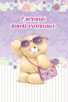 - Дневник юной модницы (записная книжка) обложка книги