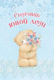- Спутник юной леди (записная книжка) обложка книги