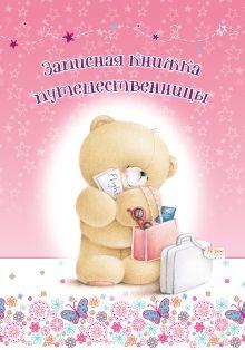 - Записная книжка путешественницы обложка книги