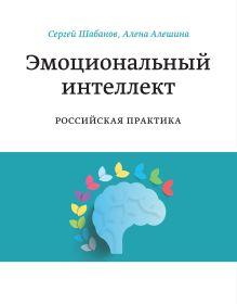 Шабанов С.; Алешина А. - Эмоциональный интеллект. Российская практика обложка книги