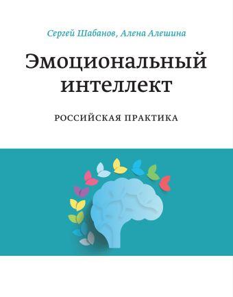 Эмоциональный интеллект. Российская практика Шабанов С.; Алешина А.