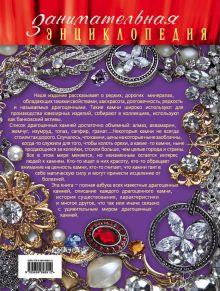 Обложка сзади Драгоценные камни: иллюстрированный путеводитель Лидия Гулевская