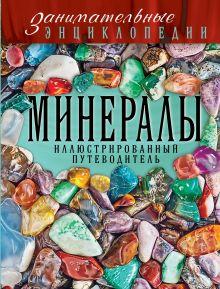 Минералы: иллюстрированный путеводитель